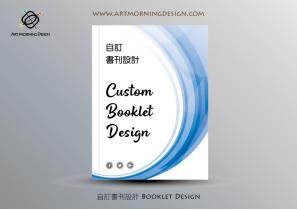 自訂書刊/季刊設計 Booklet Design